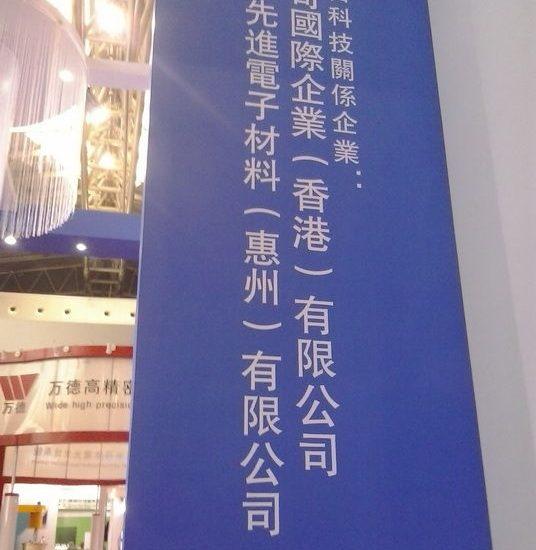 2013上海浦東觸摸屏(TP)展覽會