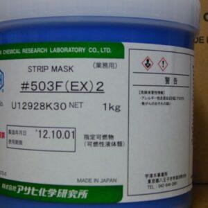 可剝膠503F(EX)2