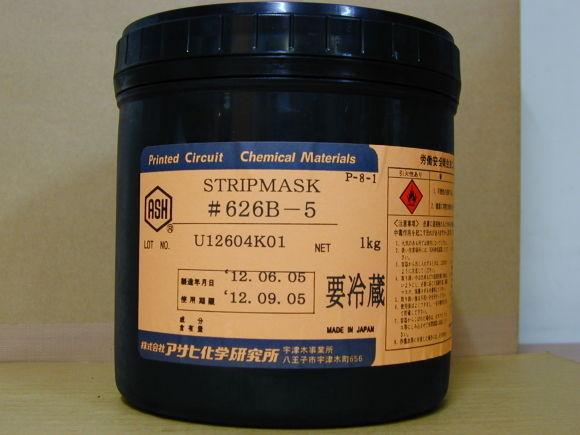 可剝膠 626B-5