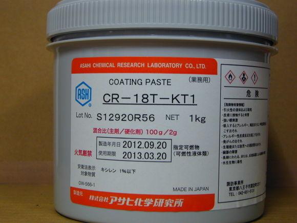 絕緣膠&加飾油墨CR-18T-KT1
