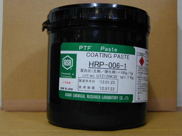 UV型防焊油墨HRP-006-1