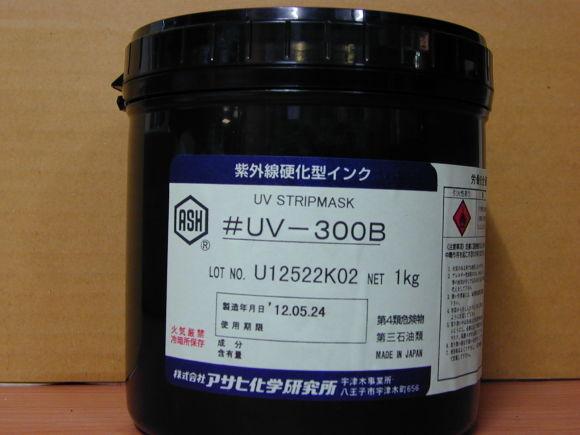 可剝膠 UV-300B