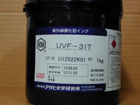 絕緣膠&加飾油墨 UVF-31T
