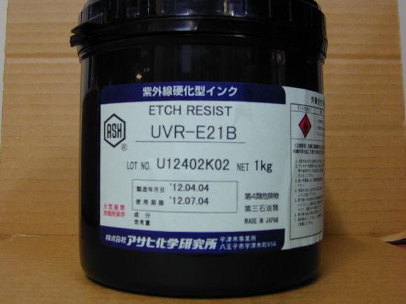 抗蝕刻阻劑UVR-E21B
