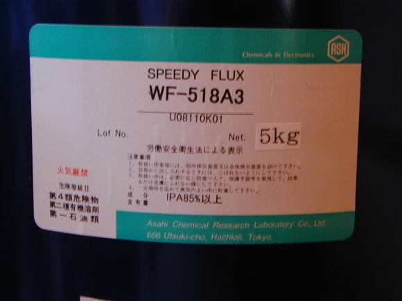 凸塊助焊劑 WF-518A3